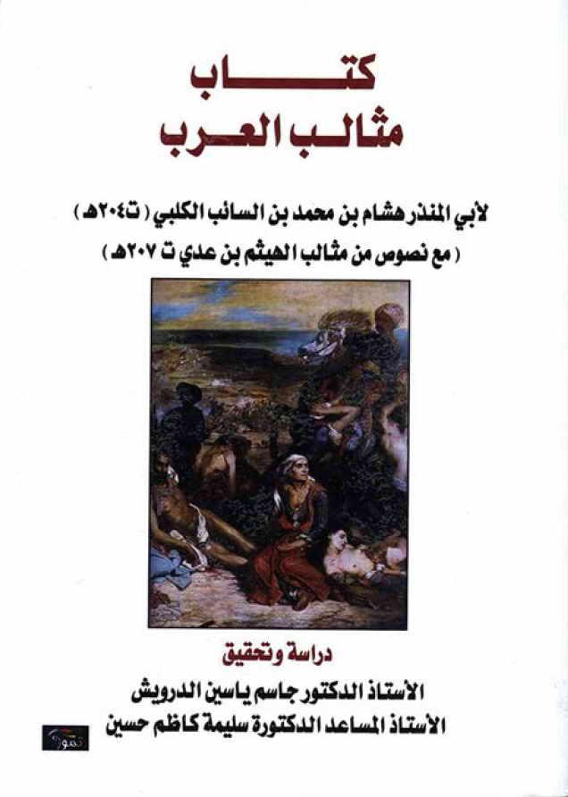 كتاب مثالب العرب