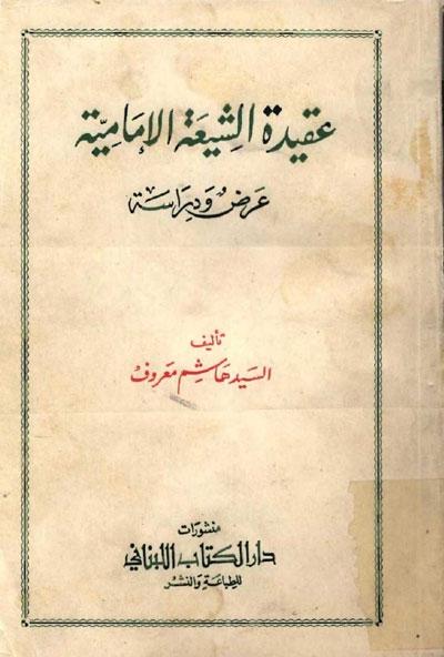 كتاب العقائد الامامية