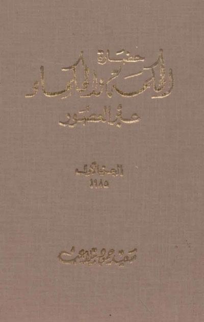 تحميل كتاب تاريخ دارفور عبر العصور