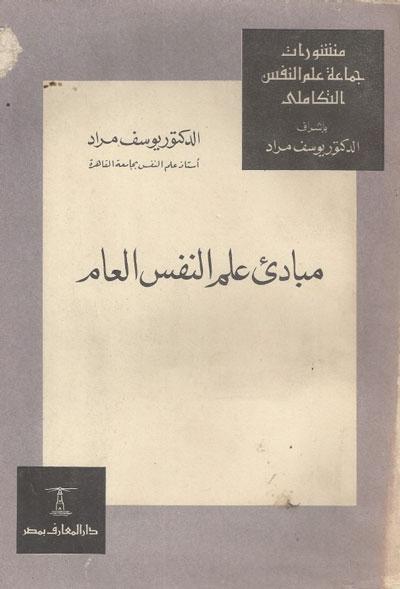 تحميل تاريخ علم النفس الحديث شولتز pdf