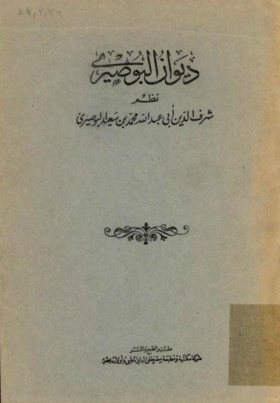 تحميل ديوان البوصيري تحقيق محمد سيد كيلاني pdf