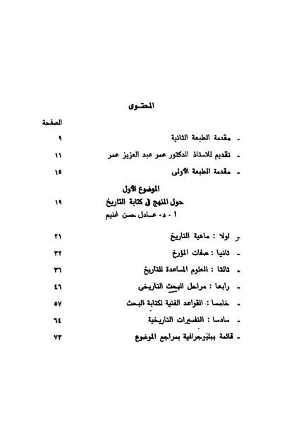 منهج البحث التاريخي عادل غنيم pdf