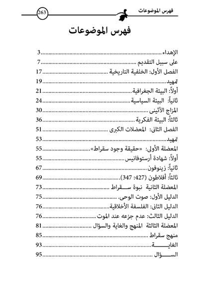 تحميل كتاب اغتيال العقل الشيعي