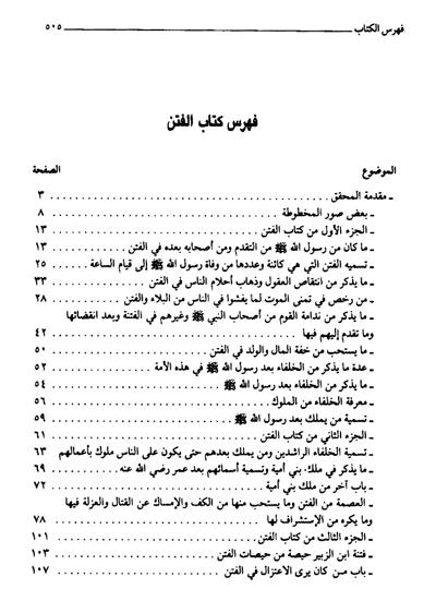 نعيم بن حماد كتاب الفتن pdf