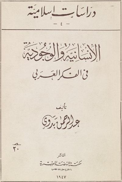 كتاب الوجودية