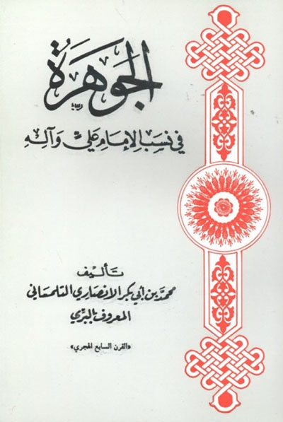 الجوهرة كتاب