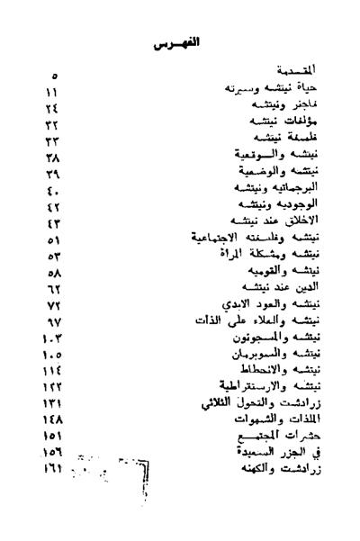 تحميل كتب الدكتور مصطفى مراد
